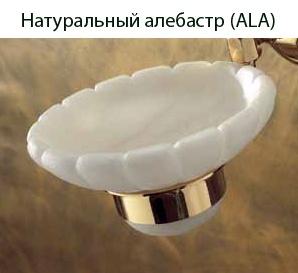 Подставка Etruska Diamond 1707/55 для настольной мыльницы золото Swarovski
