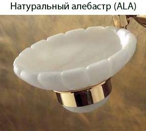 Подставка Etruska Papillon 4756/53/PERLA для дозатора хром / белый
